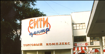 Сити Центр